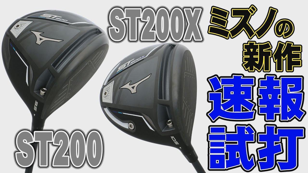 画像: ミズノの新作ドライバー「ST200」と「ST200X」を徹底試打! youtu.be