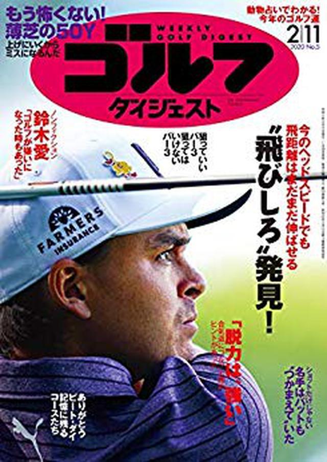 画像: 週刊ゴルフダイジェスト 2020年 02/11号 [雑誌] | ゴルフダイジェスト社 | スポーツ | Kindleストア | Amazon