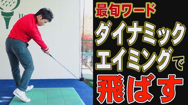 画像: 飛ばしの最旬ワード「ダイナミックエイミング」で飛距離を伸ばすには~原田修平プロ~ youtu.be