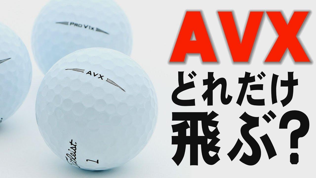 画像: 「AVX」ってどんなボール!? タイトリストの「プロV1」「プロV1x」と比較試打! www.youtube.com