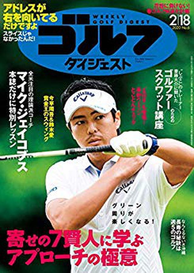 画像: 週刊ゴルフダイジェスト 2020年 02/18号 [雑誌] | ゴルフダイジェスト社 | スポーツ | Kindleストア | Amazon