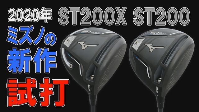 画像: ミズノの新作「ST200」と「ST200X」をクラブフィッターの小倉勇人が徹底試打! www.youtube.com