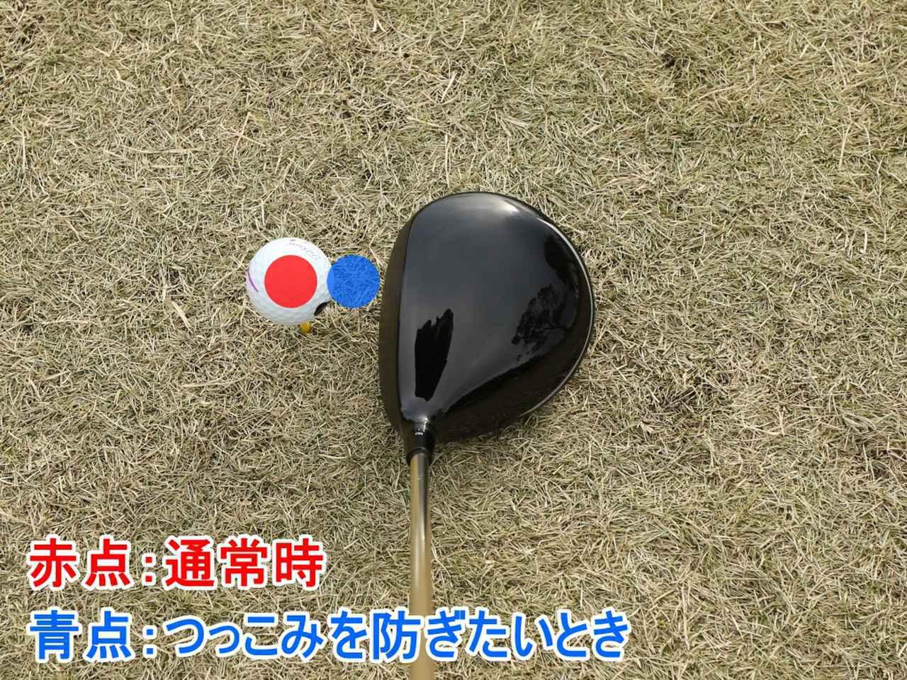 画像: 目線は画像の赤点が基準。ただし、つっこみすぎを防ぎたいときはボールの右側(青点)へ目線をズラして振りましょうと小澤