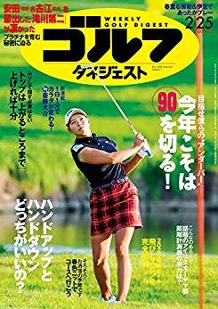 画像: 週刊ゴルフダイジェスト 2020年 02/25号 [雑誌] | ゴルフダイジェスト社 | スポーツ | Kindleストア | Amazon
