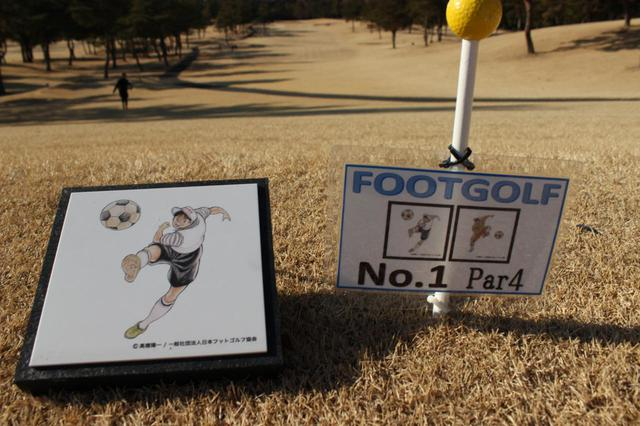 画像: セブンハンドレッドクラブのフットゴルフコースを監修したのは漫画「キャプテン翼」の原作者・高橋陽一先生だ