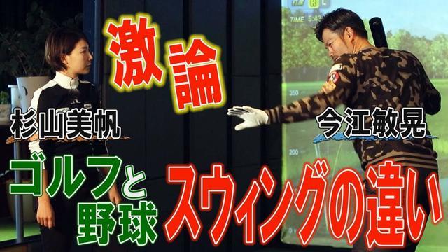 画像: 元プロ野球選手今江敏晃とドラコン女王・杉山美帆が語った「ゴルフと野球のスウィングの違い」 youtu.be