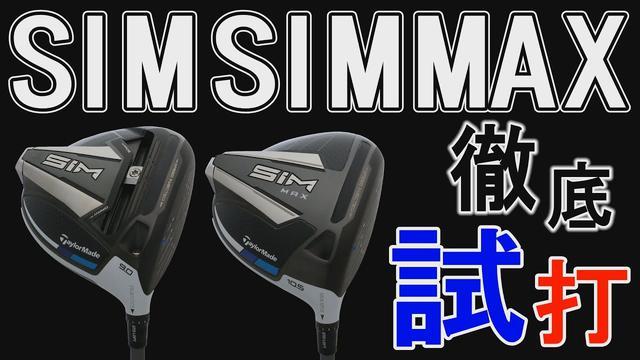 画像: テーラーメイドの新ドライバー「SIM」「SIM MAX」を ギアオタクが徹底試打! youtu.be