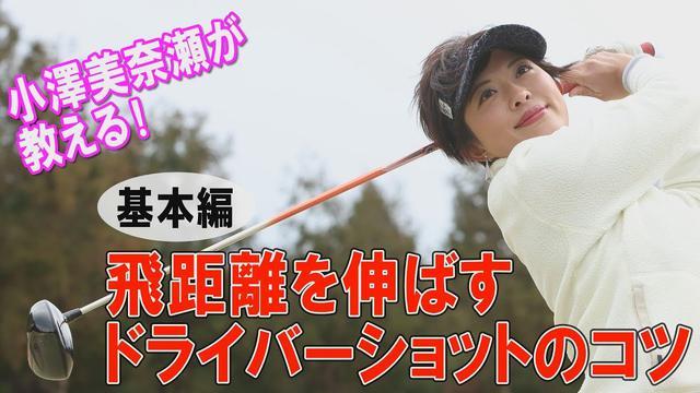 画像: とにかくドライバーで飛ばしたい!アドレスからフィニッシュまでを小澤美奈瀬がイチからレクチャー www.youtube.com