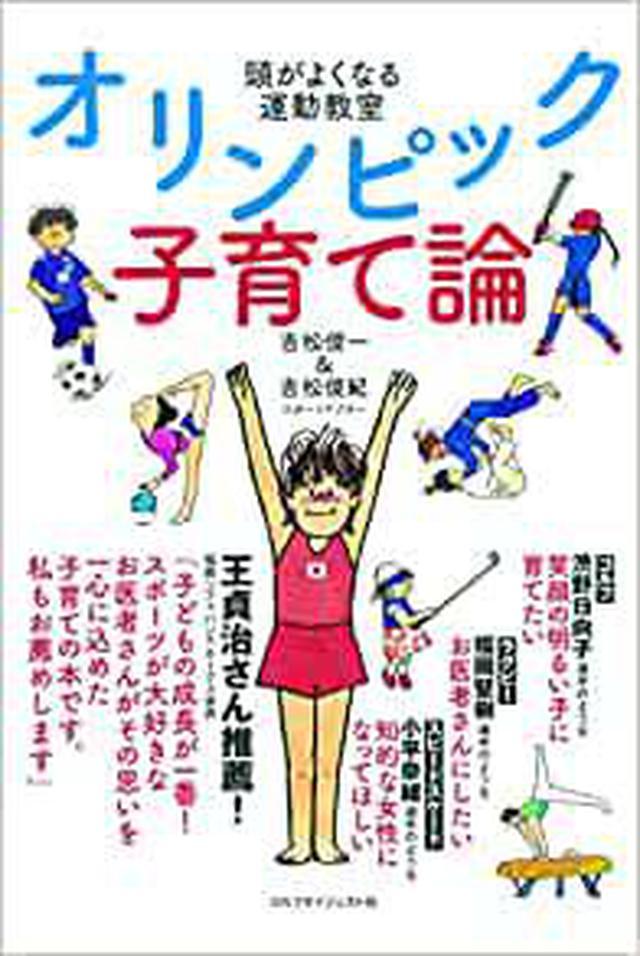 画像: 頭がよくなる運動教室 オリンピック子育て論 野球漫画の名作「あぶさん」にも登場したプロ野球選手やオリンピック選手を50年以上診てきたスポーツドクターが教える「スポーツをすればするほど頭がよくなる子育て論」。 2020年、オリンピックの年、世界のスポーツが身近になる。活躍する選手に憧れ、そのスポーツを始めてみたいと思う子どもたちが増えるだろう。しかし「どのスポーツをいつ始めたらいいか」「スポーツはひとつだけすればいいの」「スポーツばかりしていて、勉強は大丈夫」など、親子ともども多くの悩みを抱えるはず。 そんな悩みに答えるのが「オリンピック子育て論」。スポーツをすればするほど頭がよくなる理由もよくわかる一冊! www.amazon.co.jp
