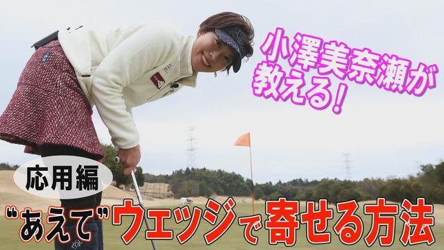 画像: 【上級編】グリーンエッジからウェッジで寄せる!小澤美奈瀬が教える絶対にダフらないアプローチ www.youtube.com