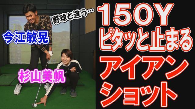画像: 今江敏晃の悩みを杉山美帆が解決!狙ったところにピタッと止まるアイアンショットの打ちかた www.youtube.com