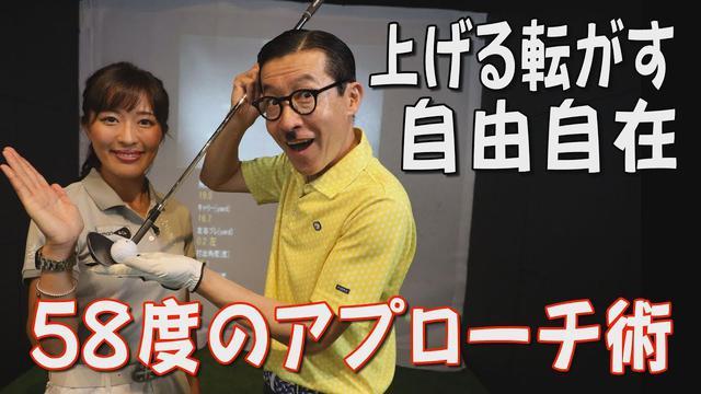 画像: 58度で自由自在のアプローチ!ジョニ男は寄せられるのか?~小澤美奈瀬プロ~ youtu.be