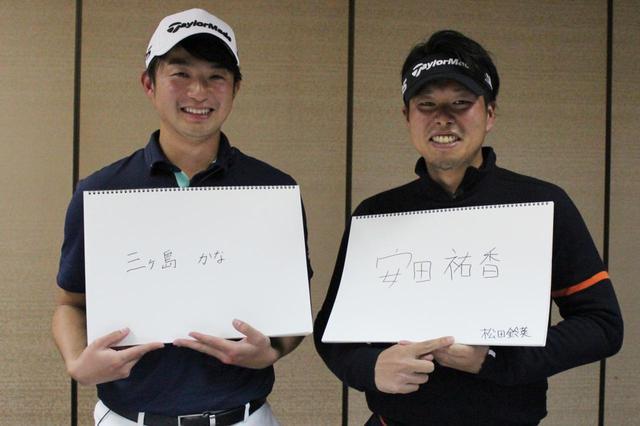 画像: 目澤秀憲(左)は三ヶ島かな。黒宮幹仁(右)は安田祐香と松田鈴英の名前を挙げた