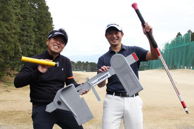 画像: 黒宮幹仁(左)と目澤秀憲(右)にオススメの練習器具を教えてもらった! 真ん中が「パワースタンス」