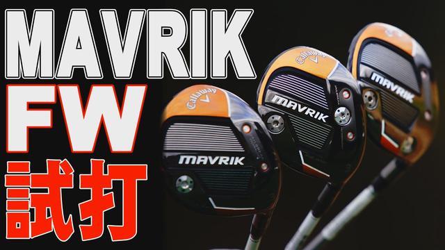 画像: キャロウェイの新作・マーベリックのフェアウェイウッド3種をプロが徹底試打! www.youtube.com
