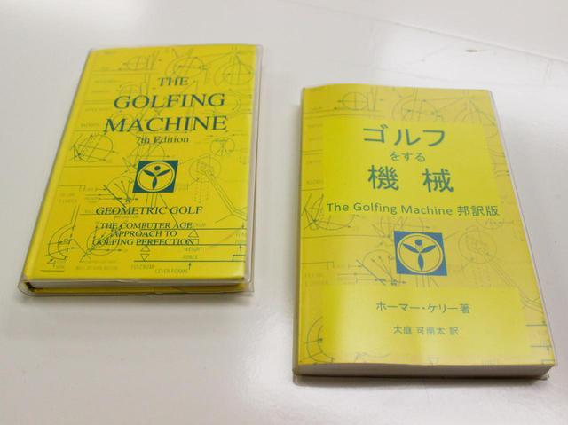 画像: ホーマー・ケリー著「ゴルフィングマシーン」を和訳し「ゴルフをする機械」を自費出版した大庭可南太さん
