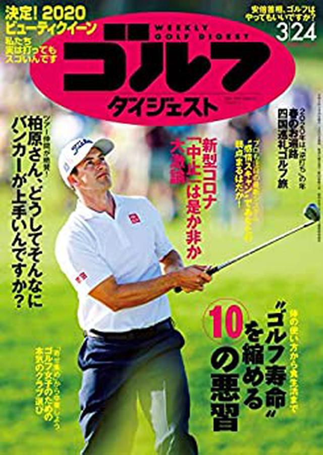 画像: 週刊ゴルフダイジェスト 2020年 03/24号 [雑誌] | ゴルフダイジェスト社 | スポーツ | Kindleストア | Amazon