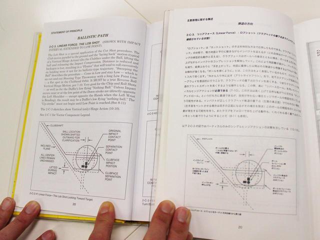画像: 原本と同じページには同じ内容の翻訳を載せるという「完コピ」にこだわった