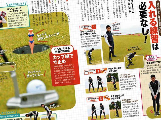 画像: 週刊ゴルフダイジェスト2020年3/10号掲載の特集記事「目的別スタート前のパタ練」を実践!