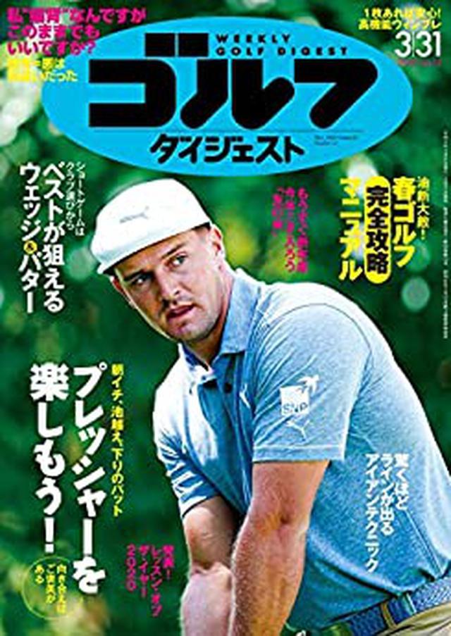 画像: 週刊ゴルフダイジェスト 2020年 03/31号 [雑誌] | ゴルフダイジェスト社 | スポーツ | Kindleストア | Amazon