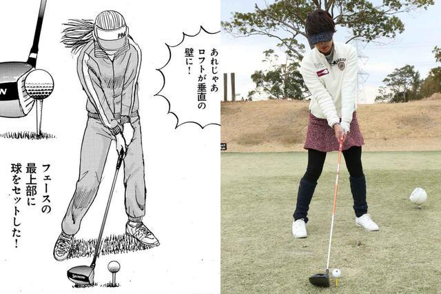 画像: とんぼのアドレス(左)を小澤が再現したのが写真右。ボール位置は通常よりも右足寄りに置いている(撮影/野村知也)