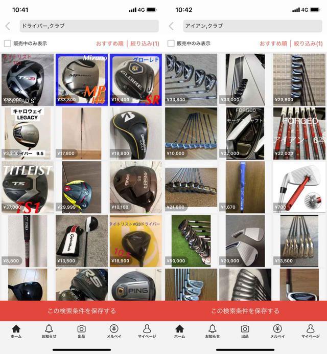 画像: 写真左は「ドライバー(カテゴリー:ゴルフ>クラブ」、写真右は「アイアン(カテゴリー:ゴルフ>クラブ)」と検索した画面。メルカリにはゴルフ道具がいっぱい出品されています