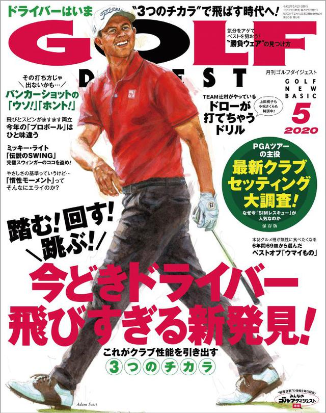 """画像: 月刊ゴルフダイジェスト2020年5月号 米ツアー選手の中でも飛ばし屋として知られるローリー・マキロイのスウィング解説からスタートする今号。彼も実践する飛距離アップ技が、今回の大特集のテーマです。「『踏む!回す!跳ぶ!』このフットワークをマスターしよう!」。この3つが今どきドライバーで飛距離を稼ぐポイント。詳しく解説します。レッスンでは他にも「バンカーショットに悩んだら""""真っすぐ""""構えて""""真っすぐ""""振ろう!」「上田桃子も小祝さくらも特訓中!TEAM辻村がやっている ドローが打てちゃうドリル」などがラインナップ。「『慣性モーメント』ってそんなにエライのか」「今年の『プロボール』はひと味違う」など、ギア系の特集も充実しています。綴じ込み編集企画「米PGAツアー選手 最新・最強のクラブセッティング」も大注目ですね。(紙雑誌と一部内容が違う場合があります。ご了承ください) www.amazon.co.jp"""