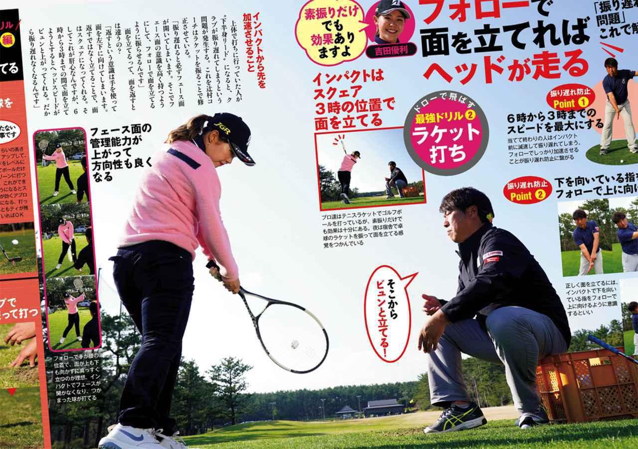 画像: 月刊ゴルフダイジェスト4月号の特集「女子プロがやっている、ドローで飛ばす最強ドリル」を実際に試してみた