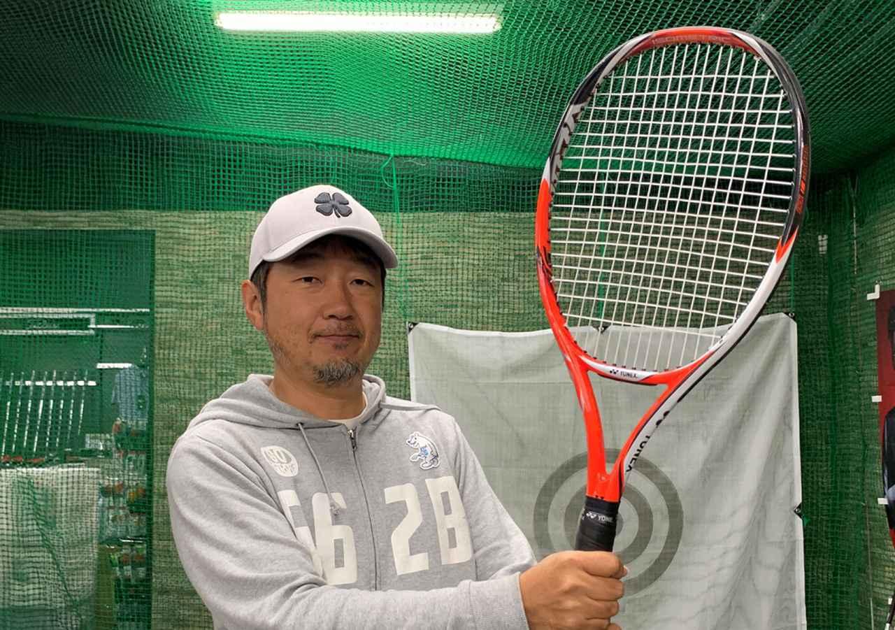 画像: テニスラケットを使います
