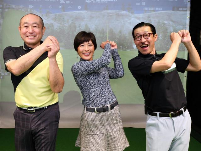 画像: ずん・やす(左)とイワイガワ・岩井ジョニ男(右)が、ゴルフ上達のため美女プロ小澤美奈瀬(中)のレッスンを受講!(撮影/野村知也)