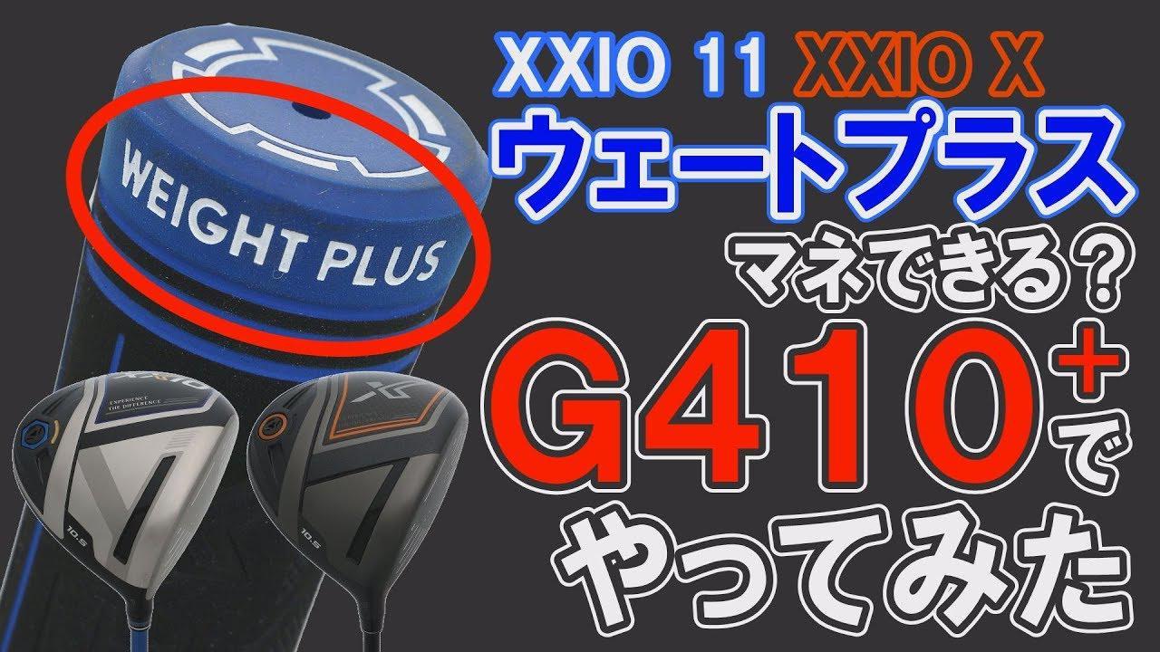 画像: ゼクシオ11、ゼクシオXの「ウェートプラステクノロジー」はマネできる? G410プラスで実際にやってみた~小倉勇人~ youtu.be