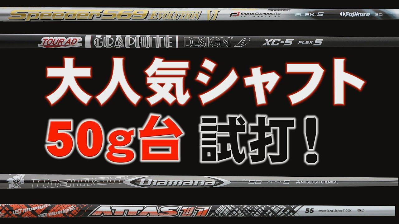 画像: 50グラム台の2019年最新カスタムシャフト4モデルを比較試打! youtu.be