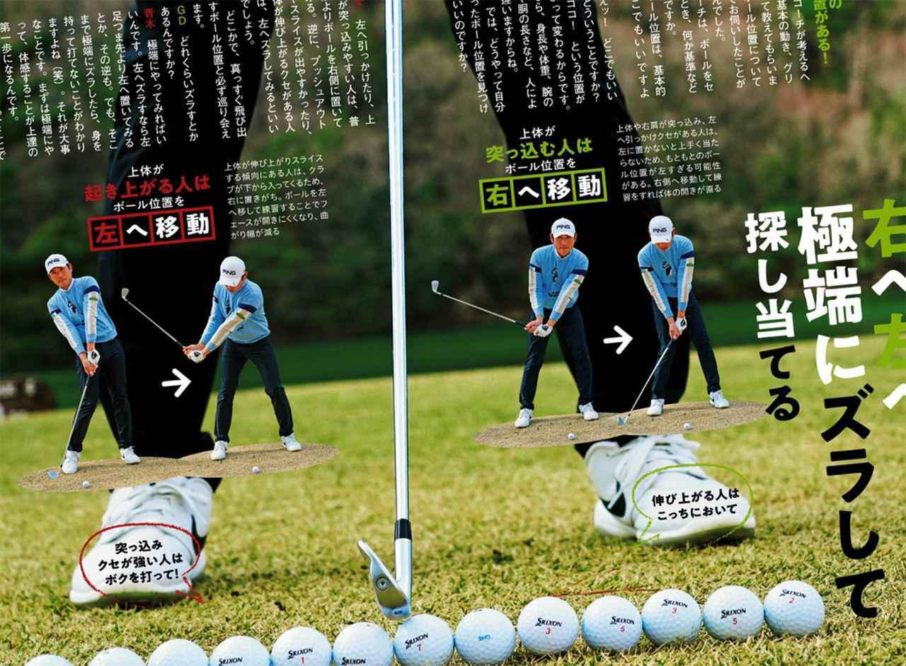 画像: 週刊ゴルフダイジェスト2020年4/14号掲載の特集「青木翔 本番に強くなるコーチング」で紹介されていた、最適なボール位置の見つけ方を実際にやってみた!