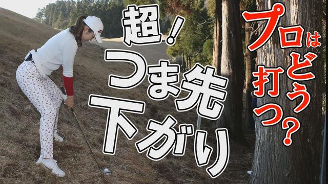 画像: ツアープロ石井理緒と、そのコーチ栗永遼が教える!超つま先下がり攻略法 youtu.be