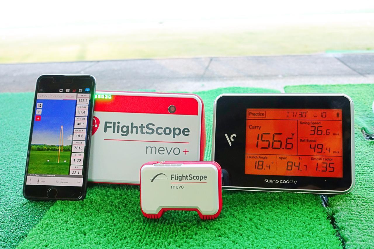画像: 左からフライトスコープ「ミーボプラス」、「ミーボ」、スイングキャディ「SC300」