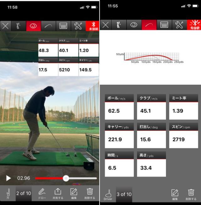 画像: スマホの画面キャプチャをした画像で左は7番アイアンのスウィング動画と数値を表示したもの、右はドライバーの計測データを表示したもの(計測データは練習場のレンジボールのもの)