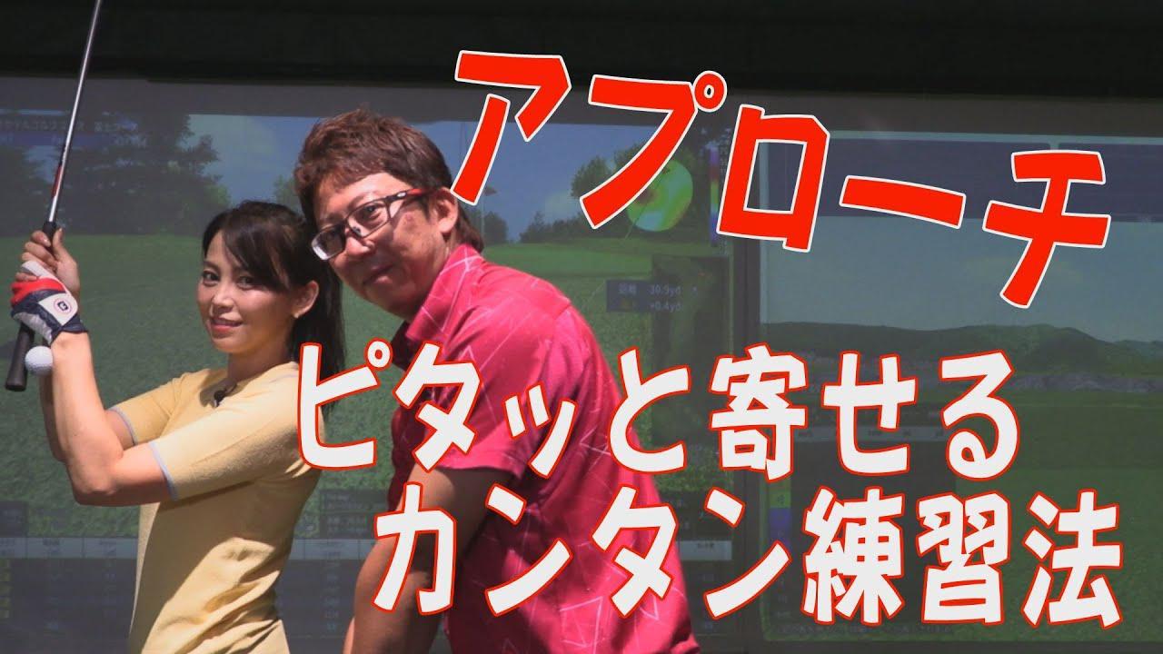 画像: コンパクトな振りでピタッと寄せる!アプローチ練習法~長岡良実プロ~ youtu.be