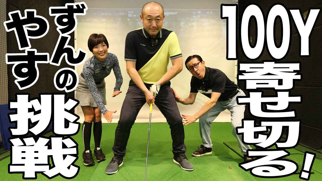 画像: ずんのやす挑戦!100ヤード、きっちり寄せるには【講師:小澤美奈瀬】 youtu.be