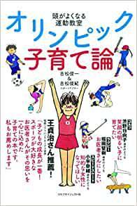 画像: オリンピック子育て論   吉松俊一, 吉松俊紀  本   通販   Amazon