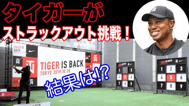 画像: タイガー・ウッズがゴルフでストラックアウト! 出るか、パーフェクト!? youtu.be