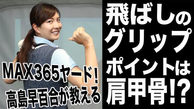 画像: MAX365ヤードの美人プロが教える!飛ばしのグリップとは【高島早百合プロ】 www.youtube.com