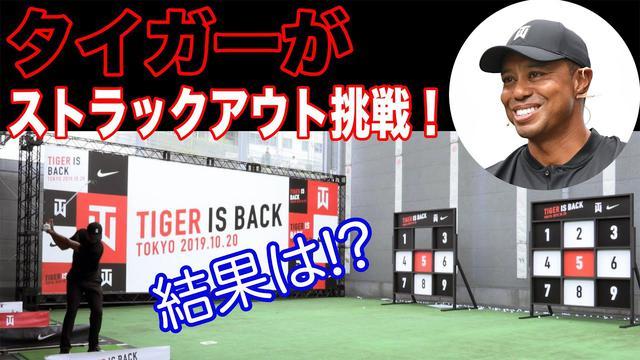 画像: タイガー・ウッズがゴルフでストラックアウト! 出るか、パーフェクト!? www.youtube.com