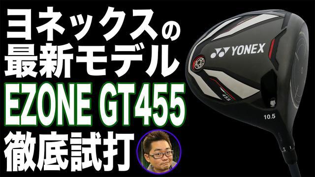 画像: ヨネックスの2020年最新ドライバーEZONE GT 455をギアオタクが試打解説! youtu.be