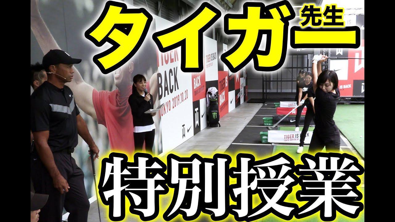 画像: タイガー・ウッズが女子大生ゴルファーに特別レッスン! その中身は!? www.youtube.com