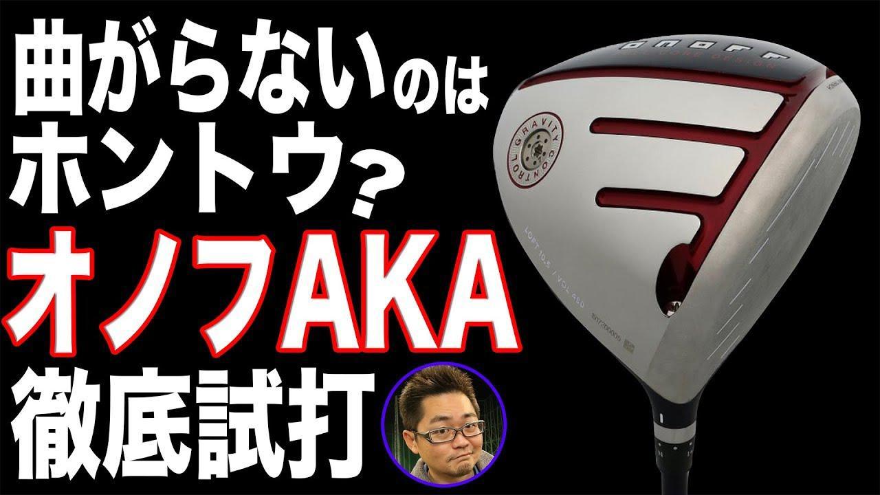 画像: 曲がらないのはホントウ?新作ドライバー・オノフAKAをギアオタクが試打! youtu.be