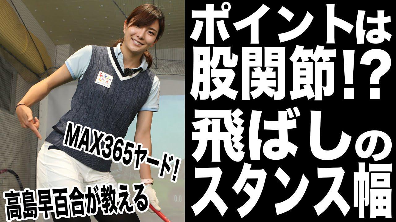 画像: MAX365ヤードの美人プロが教える!飛ばしのスタンス幅とは【高島早百合プロ】 www.youtube.com