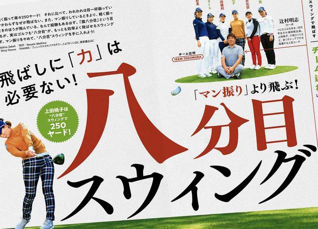 画像: 週刊ゴルフダイジェスト2020年4/7号掲載の『飛ばしに「力」は必要ない! 「マン振り」より飛ぶ! 八分目スウィング』で紹介されていたレッスンをゴルフバカイラストレーター・野村タケオが実践!