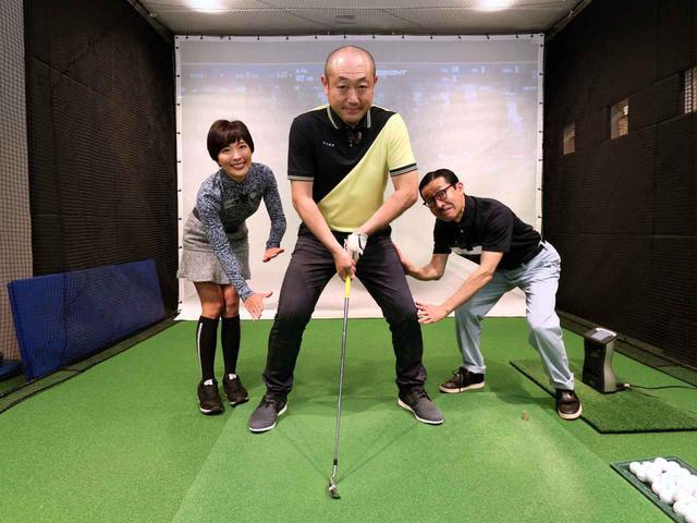 画像: ずん・やす(右)とイワイガワ・岩井ジョニ男(中)が、ゴルフ上達のため美女プロ小澤美奈瀬(左)のレッスンを受講!(撮影/野村知也)