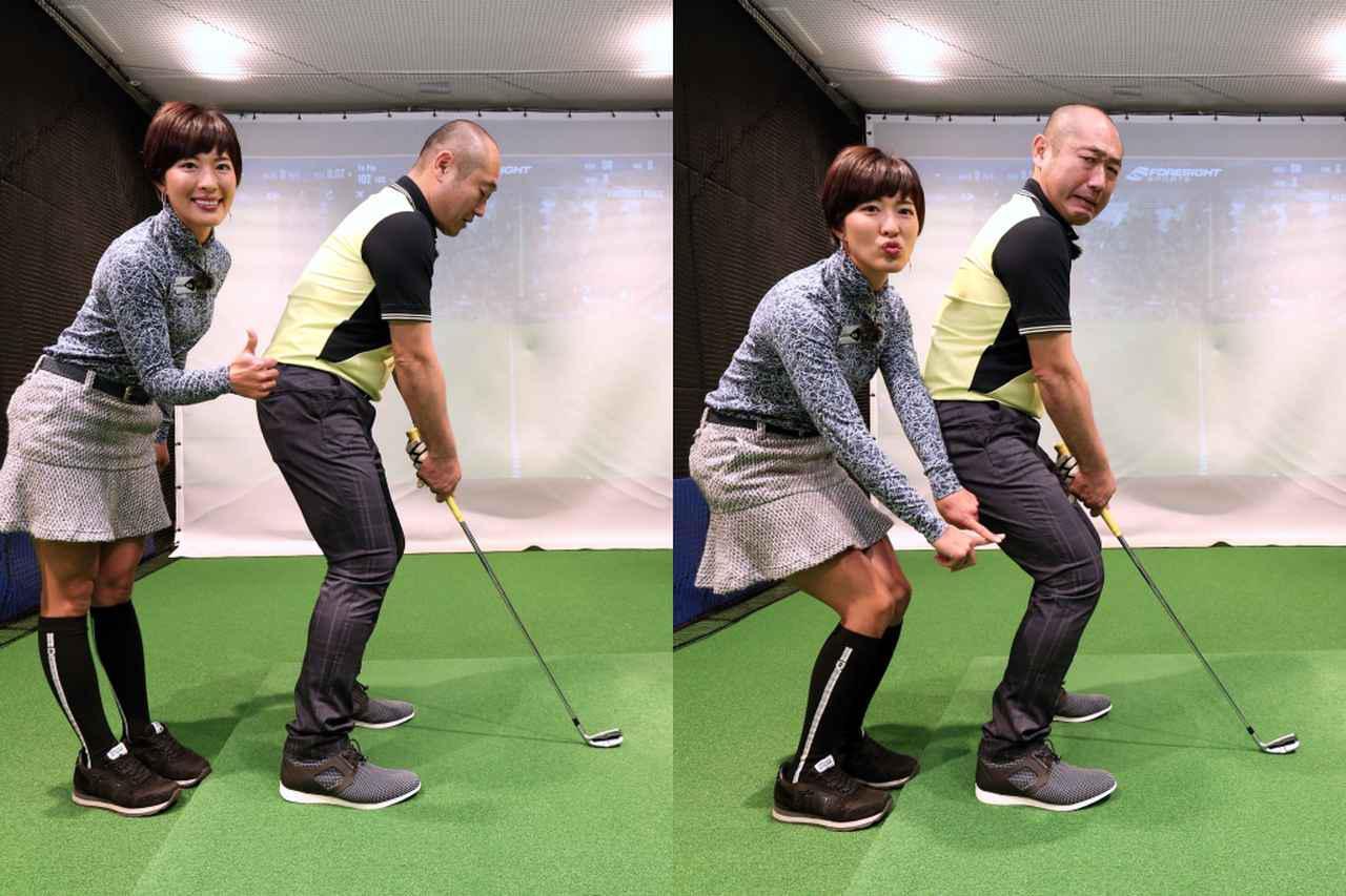 画像: 正しいアドレスが写真左だが、やすはボールから一歩引いて素振りした後、立ち位置を変えずひざを曲げてボールにクラブをセットしてしまっていた(右)(撮影/野村知也)