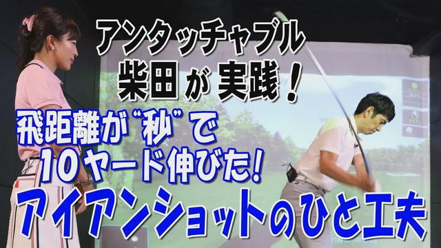 """画像: アンタッチャブル柴田が""""秒""""で10ヤード飛距離が伸びた!アイアンショットのひと工夫~小澤美奈瀬~ youtu.be"""